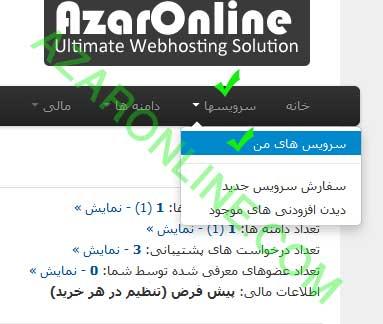 آموزش پنل مدیریت سرور مجازی