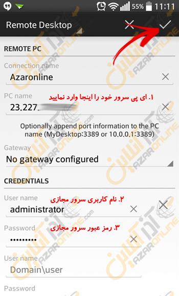 آموزش اتصال به سرور مجازی ویندوز با آندروید