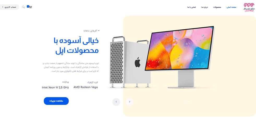 قالب وردپرس فروش کامپیوتر و موبایل دنیای دیجیتال