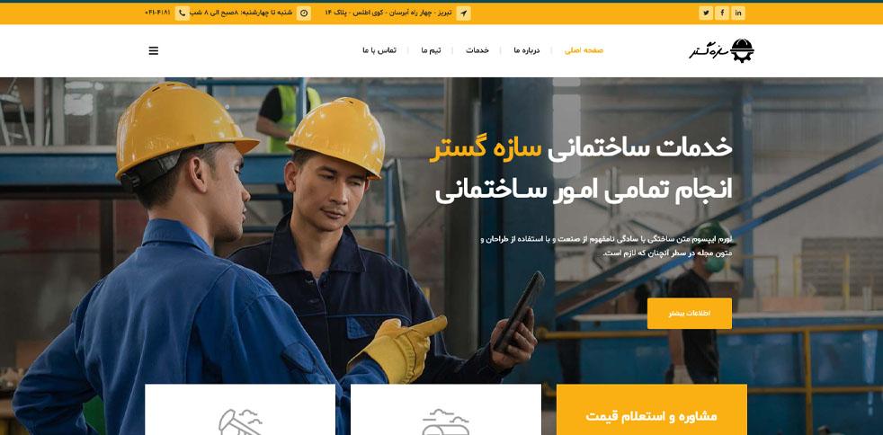 قالب وردپرس خدمات ساختمانی سازه گستر