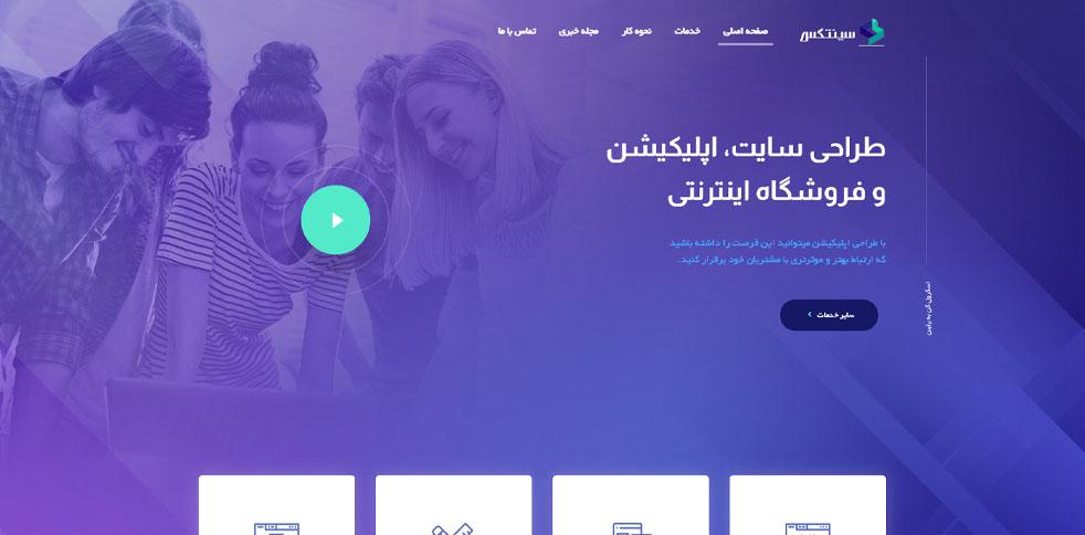 قالب وردپرس طراحی سایت سینتکس