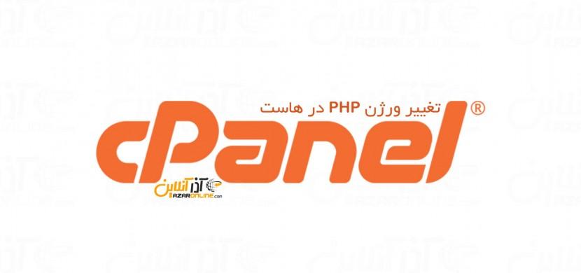 تغییر ورژن PHP در هاست