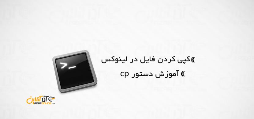 کپی کردن فایل در لینوکس