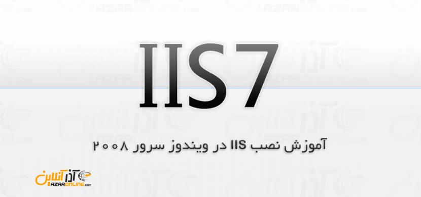 آموزش نصب iis در ویندوز 2008
