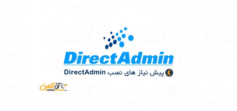 پیش نیاز های نصب DirectAdmin