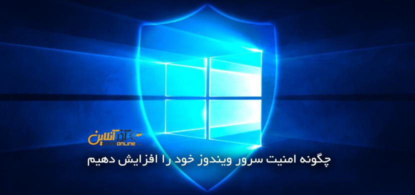 چگونه امنیت سرور ویندوز خود را افزایش دهیم