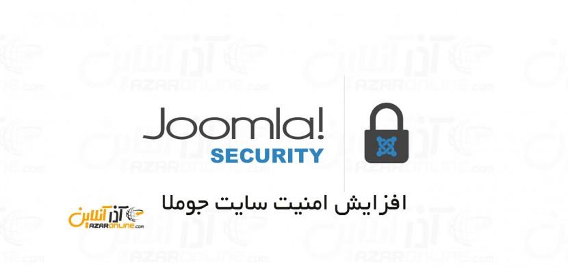افزایش امنیت سایت جوملا