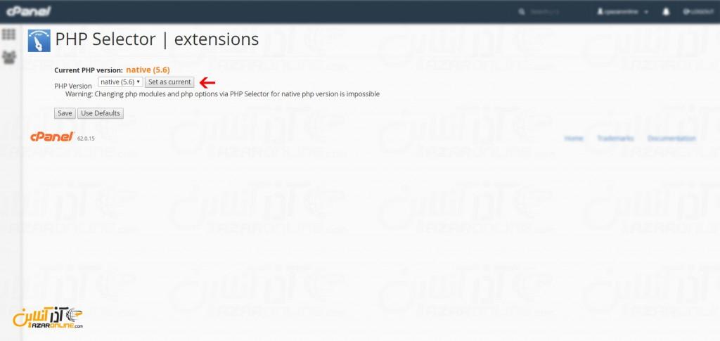 تغییر ورژن PHP در هاست - نسخه پیش فرض