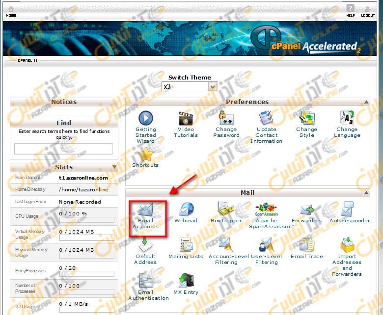 آموزش webmail cpanel