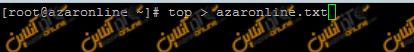 هدایت ورودی و خروجی (I/O) در لینوکس