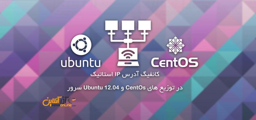 کانفیگ آدرس IP استاتیک در توزیع های CentOs و Ubuntu 12.04 سرور