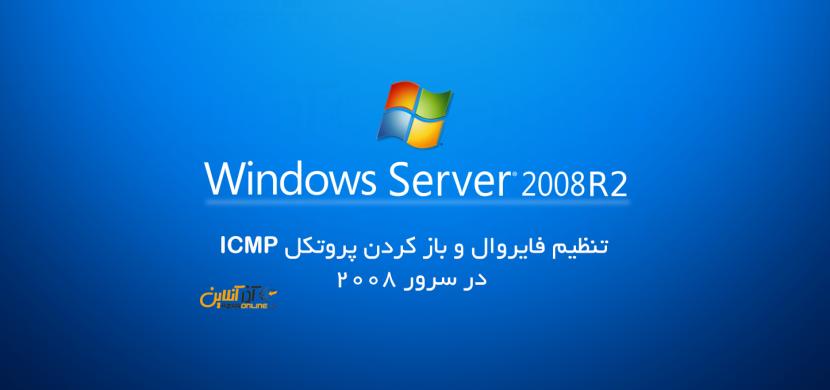 تنظیم فایروال و باز کردن پروتکل ICMP در سرور 2008