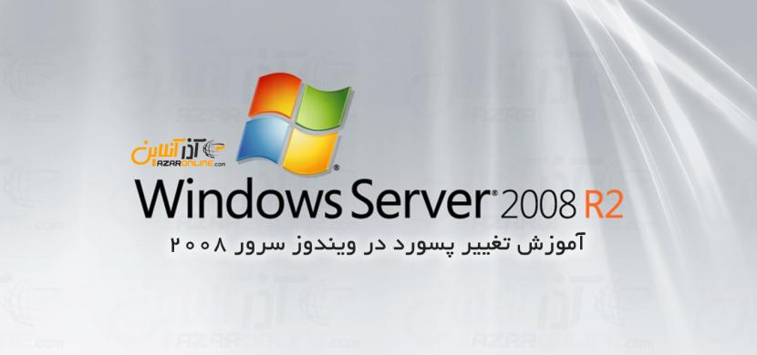 تغییر پسورد در ویندوز سرور 2008