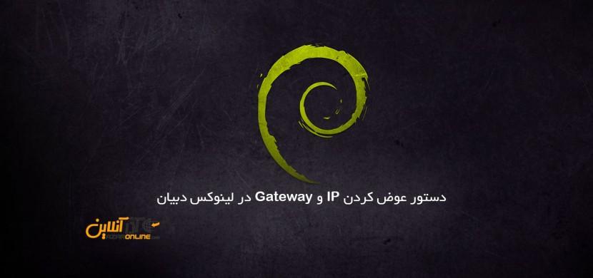 دستور عوض کردن ip و gateway در لینوکس دبیان