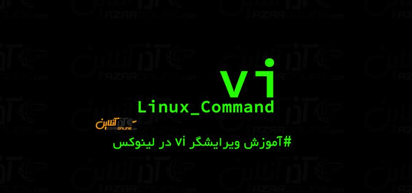 ویرایشگر vi در لینوکس
