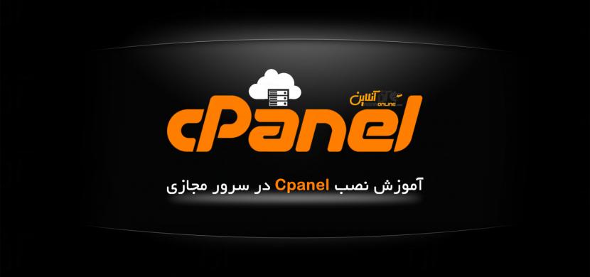 آموزش نصب cpanel در سرور مجازی