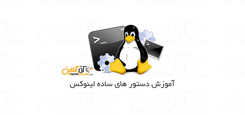 دستورهای ساده لینوکس