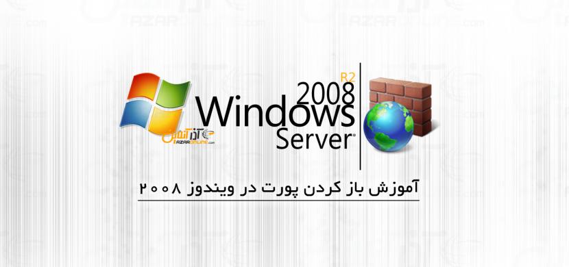 باز کردن پورت در ویندوز سرور 2008
