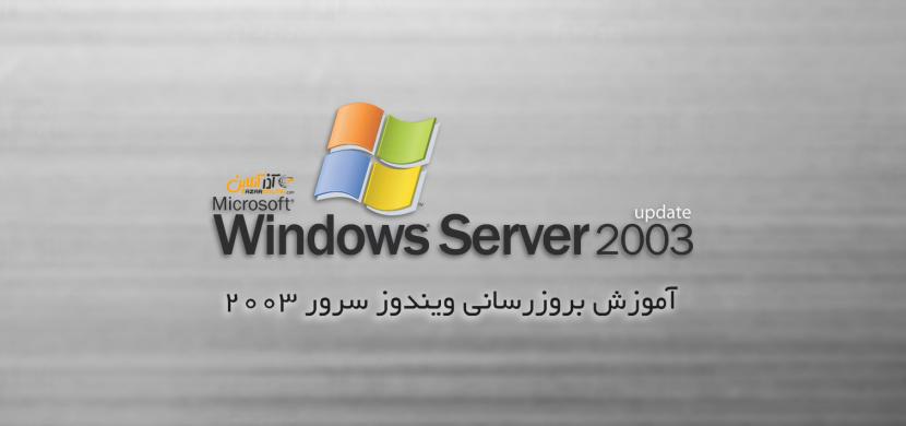 آموزش بروزرسانی ویندوز سرور 2003