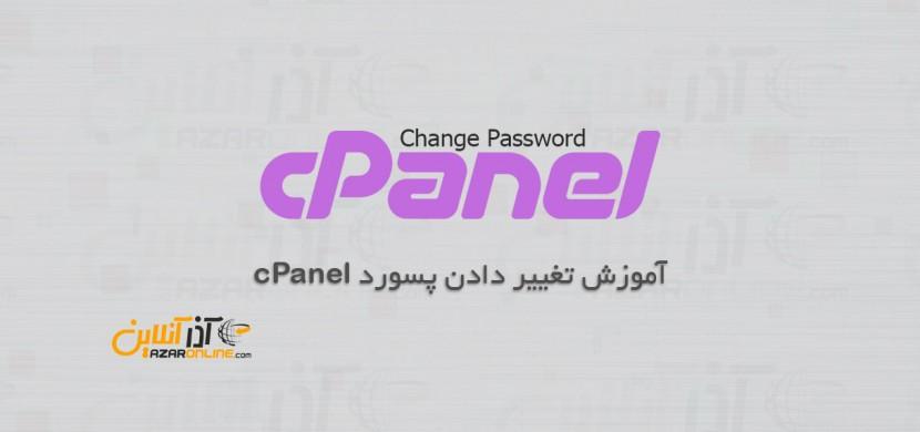آموزش تغییر دادن پسورد Cpanel