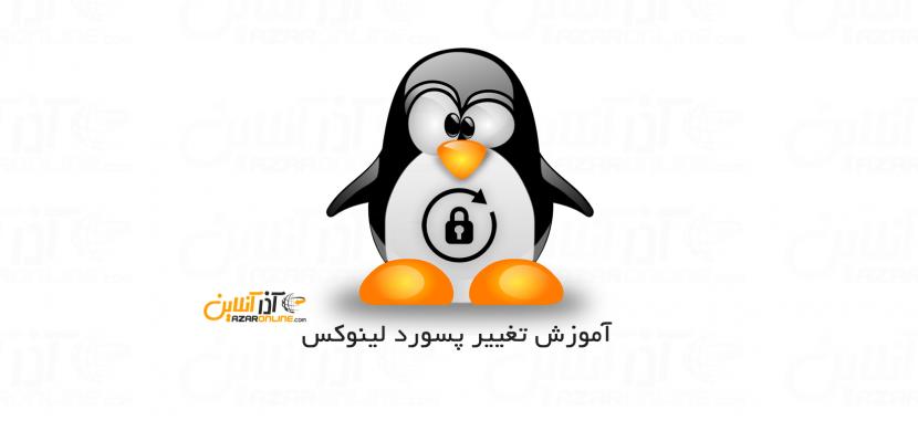 آموزش تغییر پسورد لینوکس