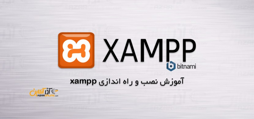 آموزش نصب و راه اندازی xampp