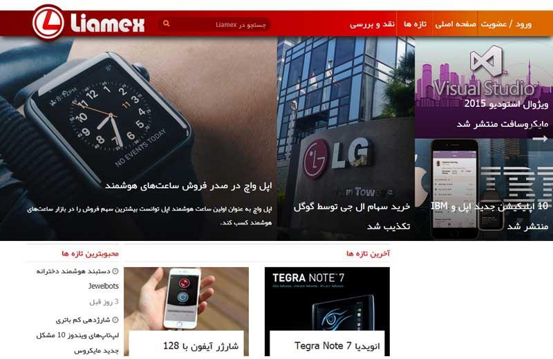 تصویر وب سایت لیامکس