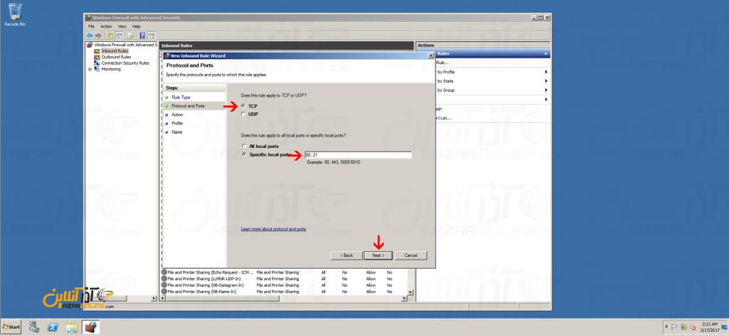 باز کردن پورت در ویندوز سرور 2008 - نوع پورت و پورت