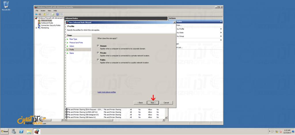 باز کردن پورت در ویندوز سرور 2008 - انتخاب پروفایل فایروال
