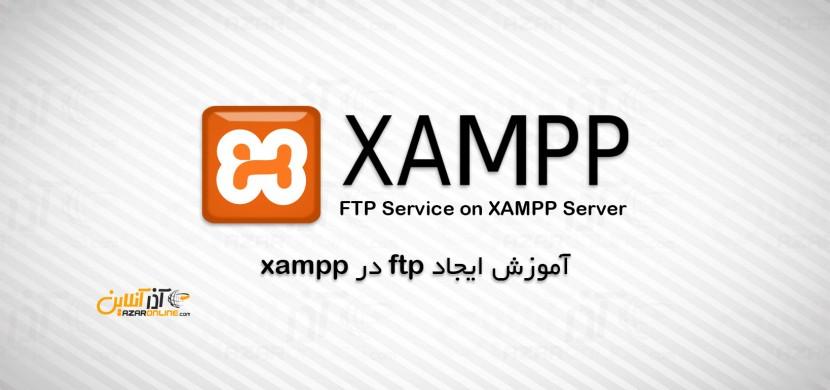 آموزش ایجاد ftp در xampp