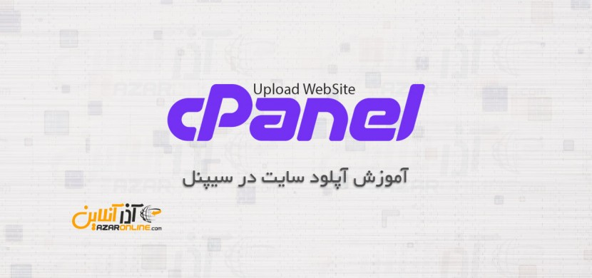 آموزش آپلود سایت در cPanel