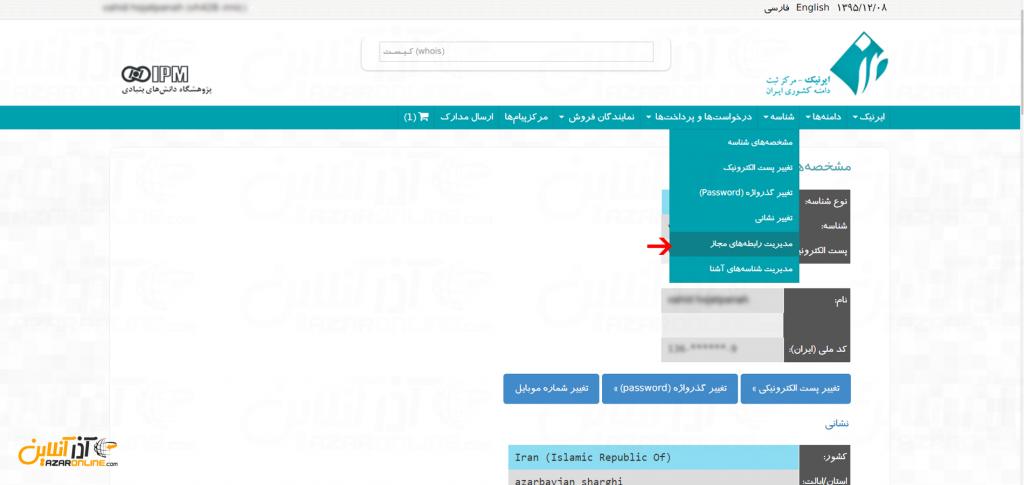 تنظیمات رابط فنی - منوی رابط های مجاز