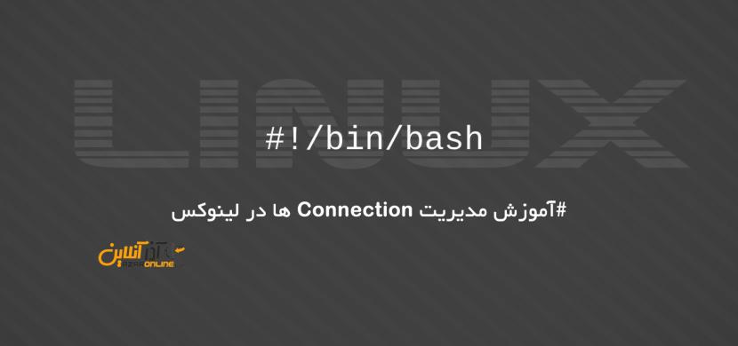 آموزش مدیریت Connection ها در لینوکس