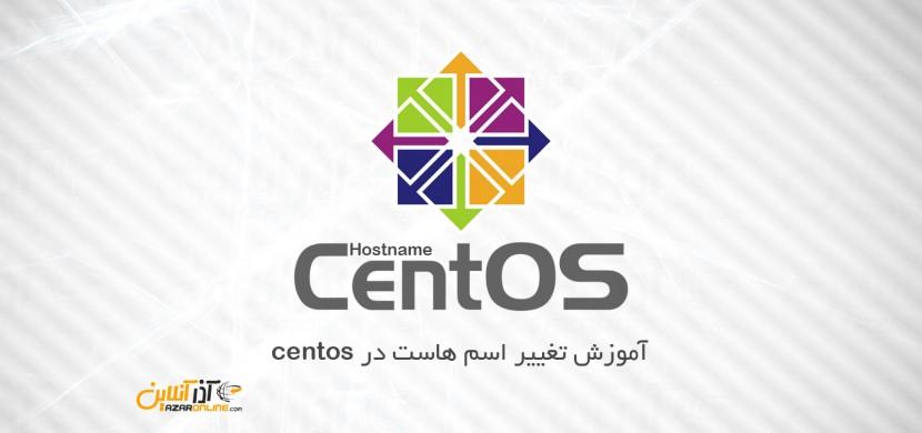 آموزش تغییر اسم هاست در centos
