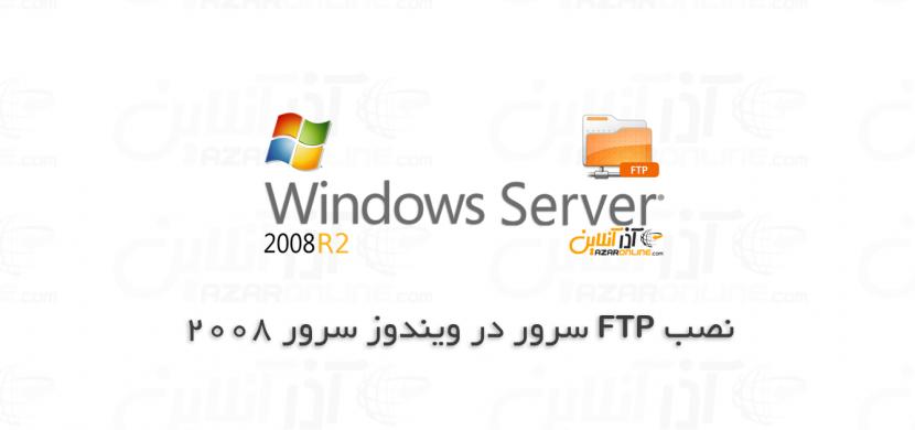نصب FTP سرور در ویندوز سرور 2008