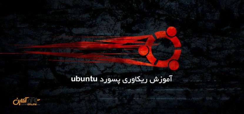 ریکاوری پسورد ubuntu