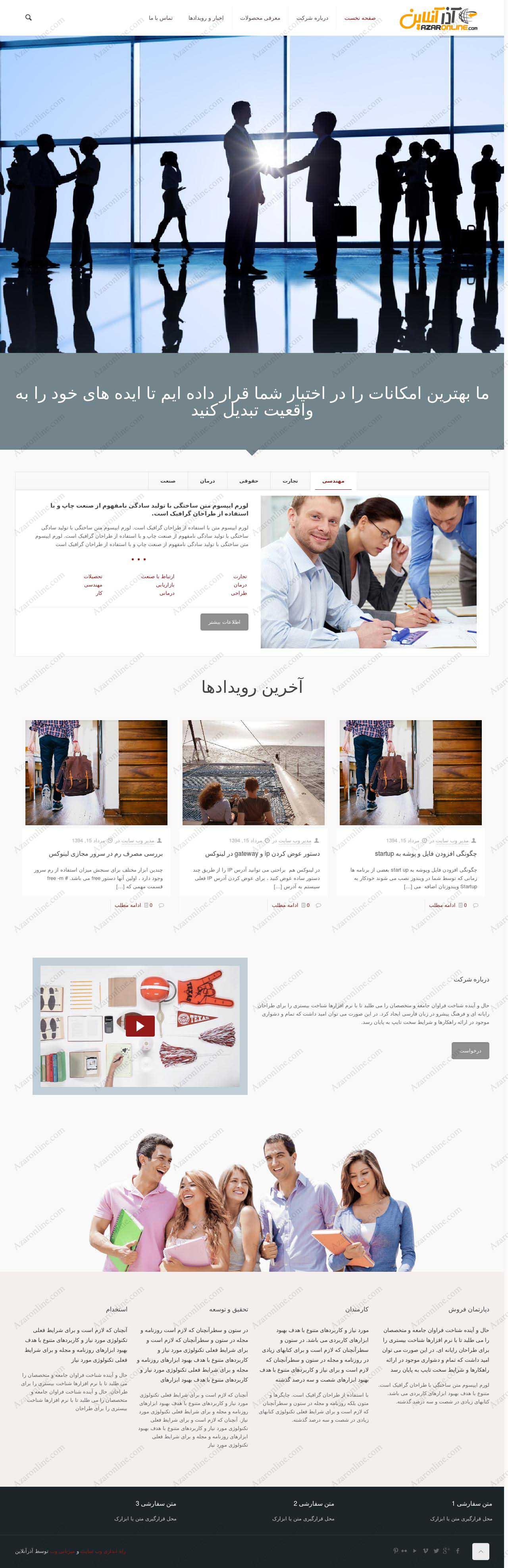 قالب وب سایت شرکتی