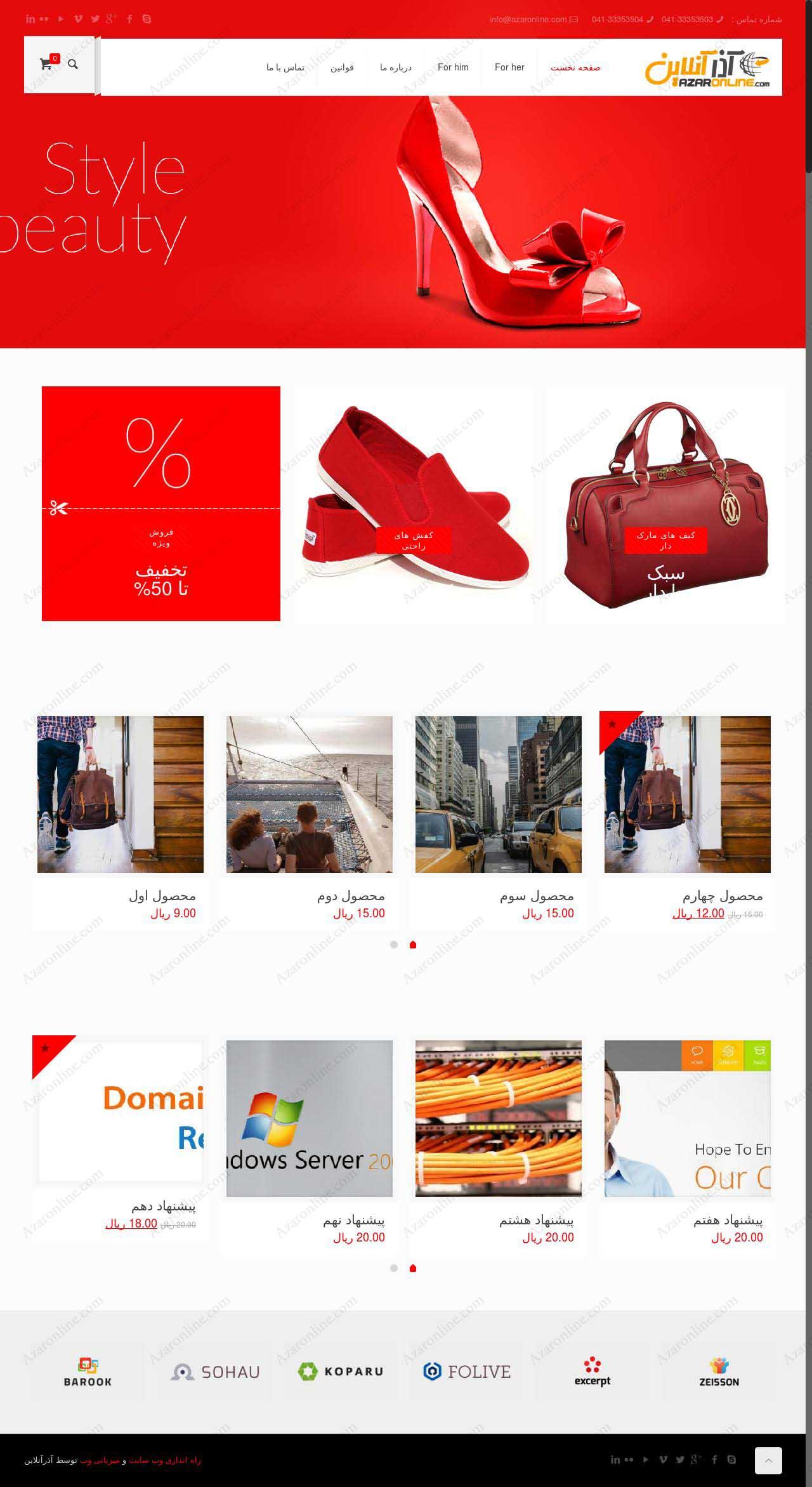 قالب وب سایت فروشگاهی