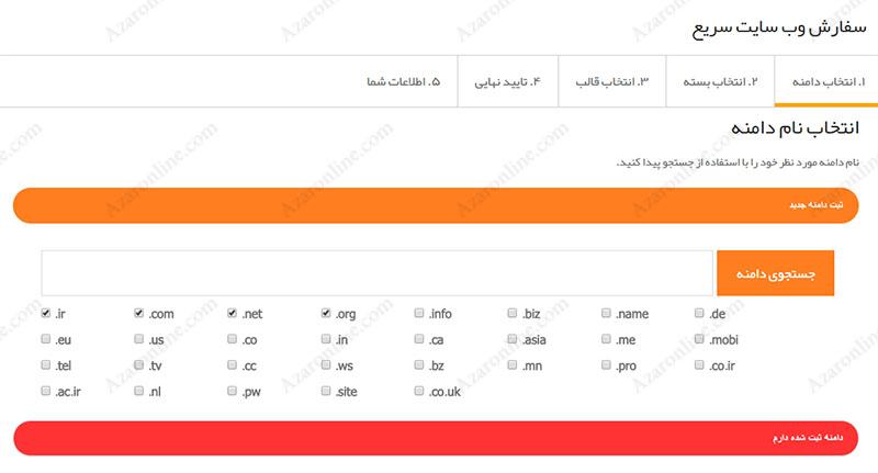 راهنمای خرید بسته وب سایت آسان آذرآنلاین