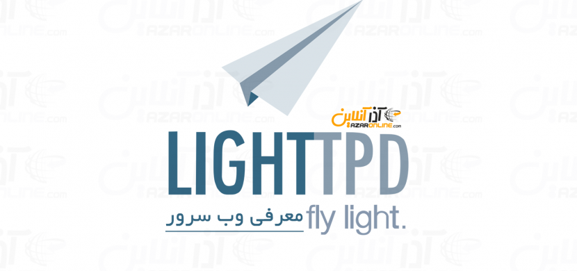 وب سرور lighttpd