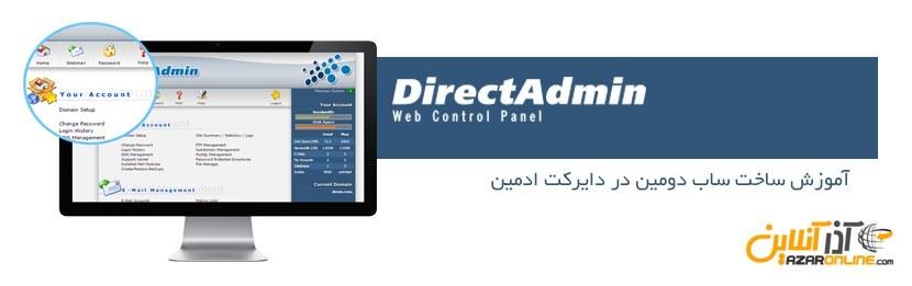 create-subdomain-directadmin