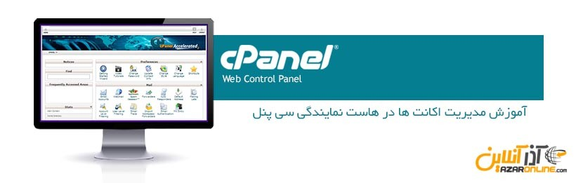 manage-acc-cpanel