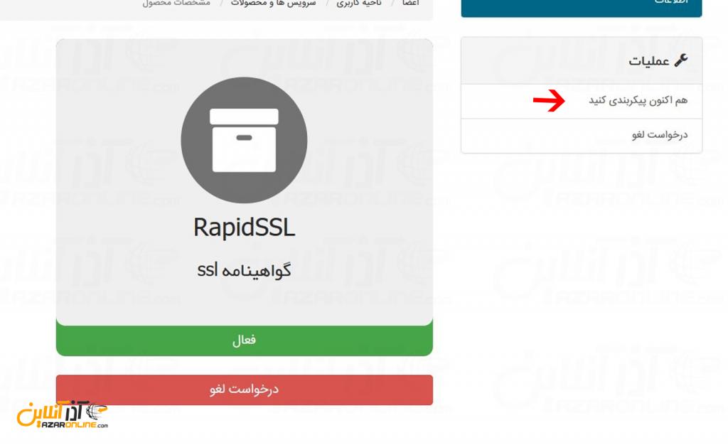 آموزش نصب گواهینامه rapidssl در سی پنل - پیکربندی