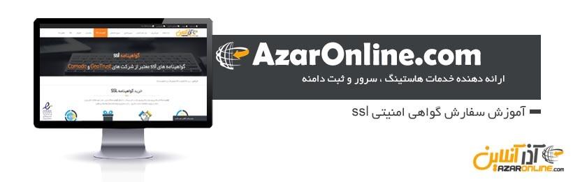 Order-SSL