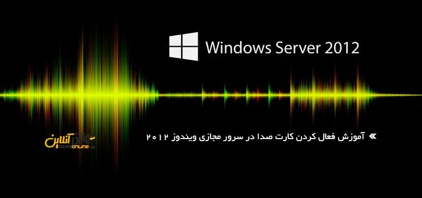 آموزش فعال کردن کارت صدا در سرور مجازی ویندوز 2012