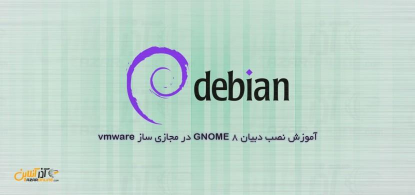 آموزش نصب دبیان 8 GNOME در مجازی ساز vmware