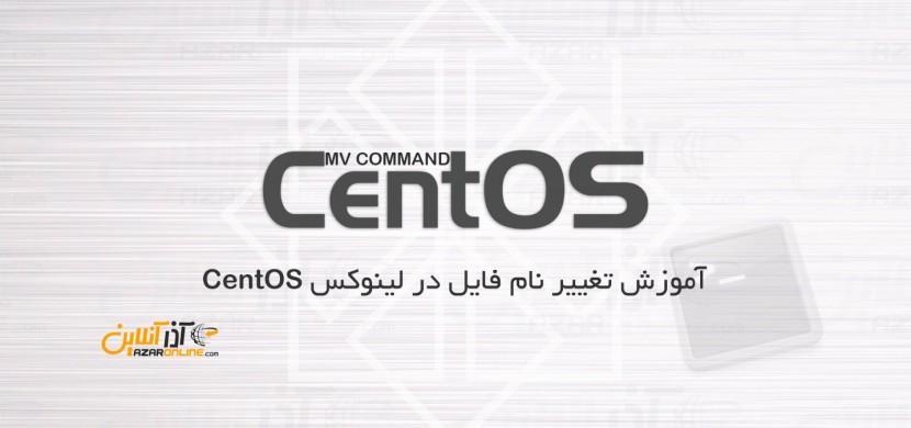 آموزش تغییر نام فایل در لینوکس CentOS