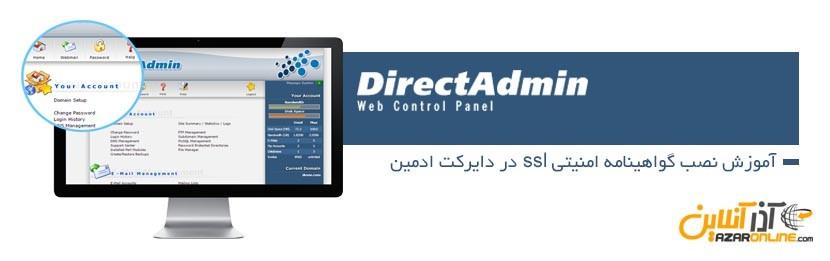 setup-ssl-directadmin