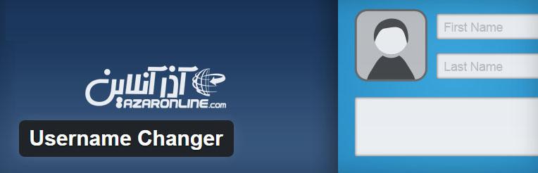 افزونه تغییر نام کاربری در وردپرس Username Changer