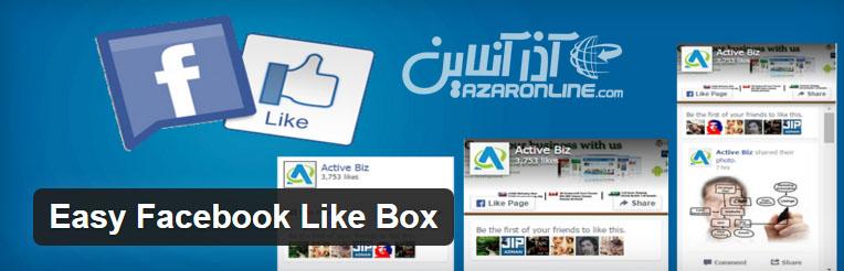 افزونه لایک باکس فیس بوک Easy Facebook Like Box